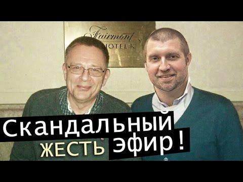 Тот самый эфир. Который наделал много шума (ДЕМУРА) - DomaVideo.Ru