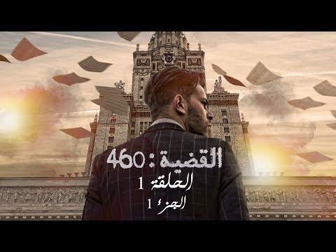 القضية 460 - الحلقة 1 الجزء الأول | L'affaire 460 EP1 P01