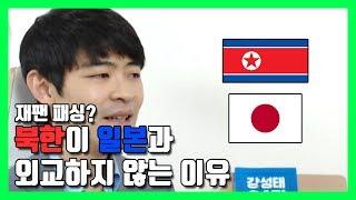 Video [재팬패싱] 북한이 일본과 정상회담하지 않는 이유 (feat. 팩트폭행?) ★ 공신 강성태 MP3, 3GP, MP4, WEBM, AVI, FLV Mei 2018