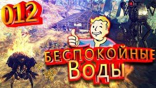 Fallout 4 прохождение на сложном  #012 Беспокойные воды