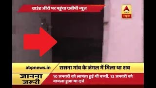 Video Kathua Rape Case: GROUND REPORT from the temple where minor was allegedly held captive MP3, 3GP, MP4, WEBM, AVI, FLV April 2018