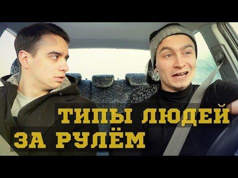 ТИПЫ ЛЮДЕЙ ЗА РУЛЕМ - DomaVideo.Ru
