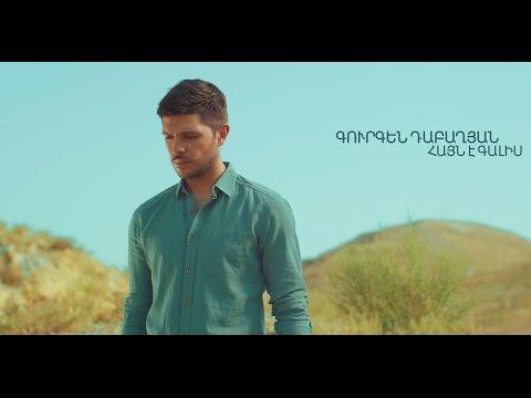 Gurgen Dabaghyan - Hayn E Galis