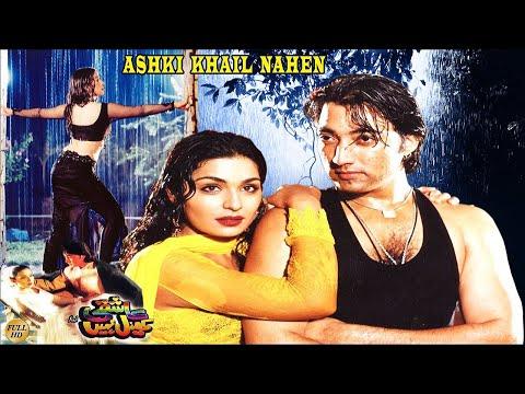 ASHKI KHAIL NAHEN (1997) - SAUD, MEERA, NIRMA, ALI EJAZ - OFFICIAL PAKISTANI MOVIE