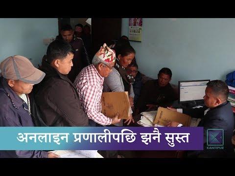 (Kantipur Samachar |  मालपोत कार्यालयमा अनलाइन प्रविधि चुस्त बन्न सकेन - Duration: 2 minutes, 3 seconds.)