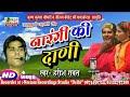 Narangi Ki Dani || Harish Rawat || नारंगी की दाणी || Gailyani Sanka || Neelam Uttarakhandi