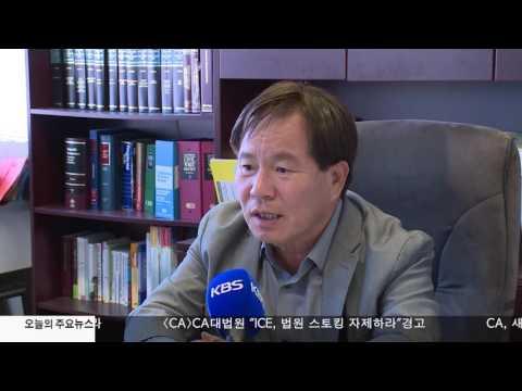 사우스베일로   전 직원 '진실게임' 3.16.17 KBS America News