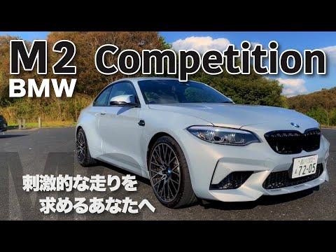 BMW M2 COMPETITION 徹底チェック E-CarLife with YASUTAKA GOMI 五味やすたか видео