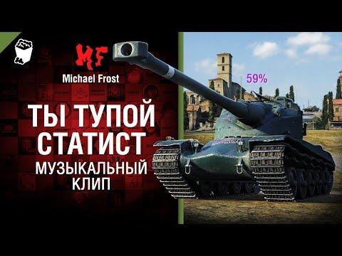 Ты тупой статист - музыкальный клип от Michael Frost [World of Tanks] (видео)