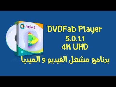 DVDFab Player 5  اخر اصدار من برنامج مشغل الميديا و الفيديو