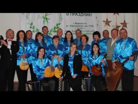 Городской оркестр народных инструментов песней поздравил Мариуполь с Днем рождения