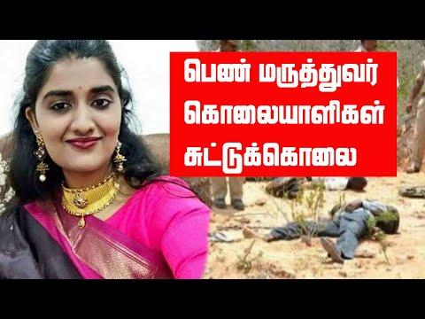 பெண் மருத்துவர் கொலை | 4 பேர் என்கவுன்டரில் சுட்டுக்கொலை | Priyanka Reddy Case