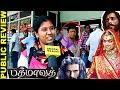 Padmavati Tamil Movie Public Review | Deepika, Raveer, Shahid | For the Love of Deepika! #Respect!