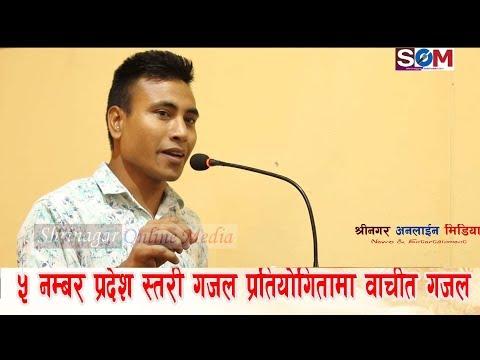 (Gajal /Basanta Oli Basanti /५ न. प्रदेश स्तरीय गजल प्रतियोगीतामा बाचित गजल। - Duration: 7 minutes, 16 seconds.)
