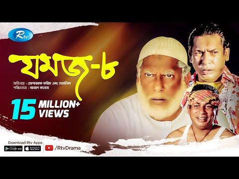 Jomoj 8 | যমজ ৮ | Mosharraf Karim | Tomalika | Rtv Drama Special