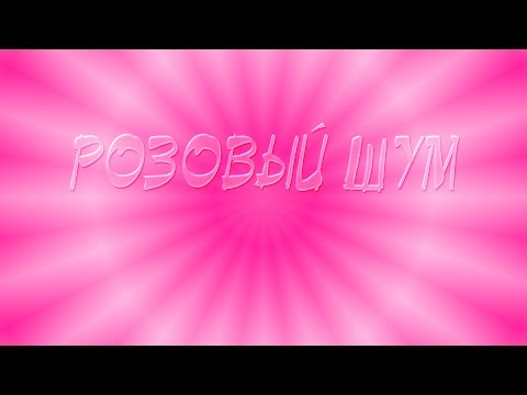 рinк nоisе фликкер-шум розовый шум мерцающий шум - DomaVideo.Ru