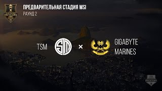 TSM VS Gigabyte Marines– MSI 2017 Play In. День 5: Игра 5. / LCL