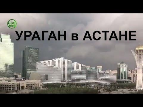 Ураганище в Астане!! Как это было!! 22 мая 2018 Завараживающие кадры GGGKaiSer (видео)