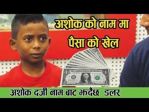 (Ashok को नाम मा पैसा को खेल || Ashok Darji नाम बाट झर्दैछ  डलर - Duration: 11 minutes.)
