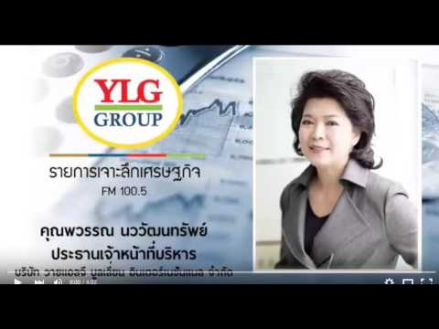 YLG on เจาะลึกเศรษฐกิจ 14-09-58