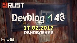 Rust Devblog 148 / Дневник разработчиков 148 ( 16.02.2017 ; 17.02.2017 )