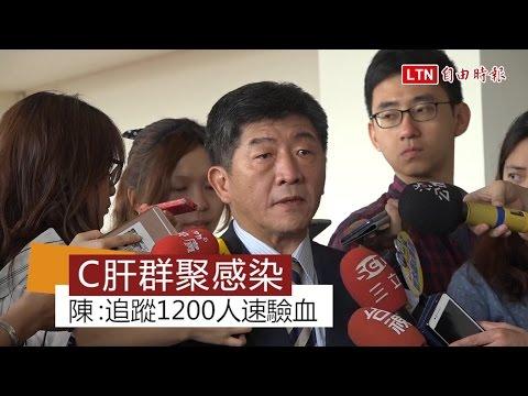 國內首爆C肝群聚感染 陳時中:追蹤1200人速驗血