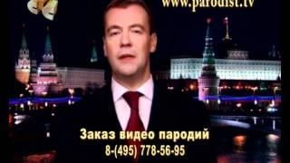 Прикол от Медведева 2012г.