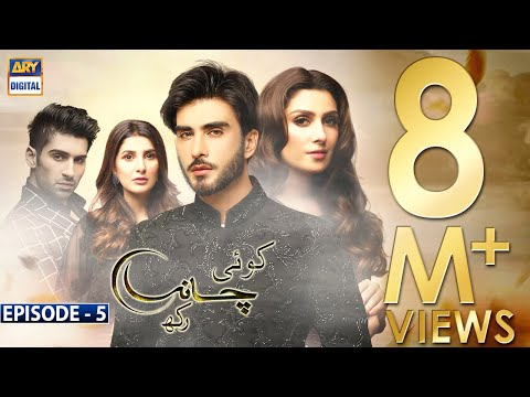 Koi Chand Rakh EP5 is Temporary Not Available