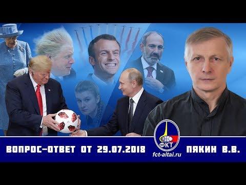 Валерий Пякин. Вопрос-Ответ от 29 июля 2018 г. - DomaVideo.Ru