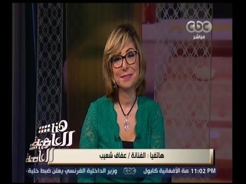 """عفاف شعيب عن فيلم """"البر الثاني"""": قمة المأساة"""