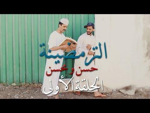 حسن و محسن|