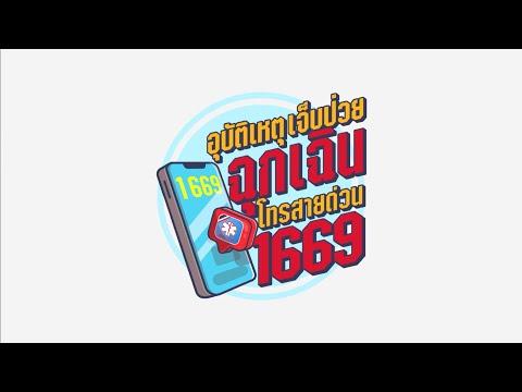 thaihealth อุบัติเหตุเจ็บป่วยฉุกเฉิน โทรสายด่วน 1669