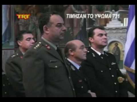 Τίμησαν το ύψωμα 731 (видео)