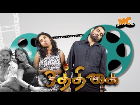Othigai Review | Reel Anthu Pochu Epi 20 | Old movie review | Madras Central