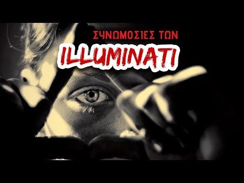 Συνωμοσίες των ILLUMINATI (Ft. GLOOMY GENTLEMEN) | Weirdo