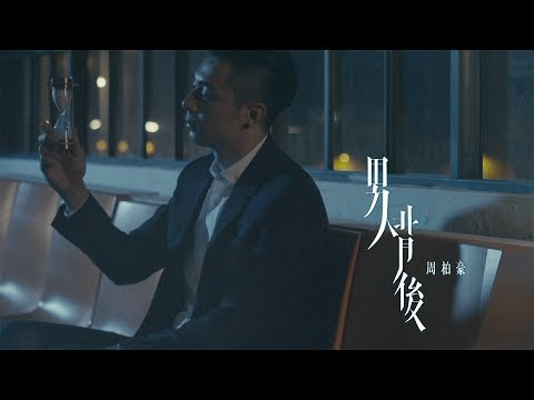 周柏豪 Pakho - 男人背後 Official MV
