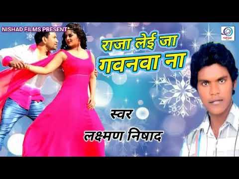 Video 2018 का सुपरहिट गाना, चोली फारत ब जोबनवा Sm music bhojpuri singer Laxman nishad (mitesh ji) download in MP3, 3GP, MP4, WEBM, AVI, FLV January 2017