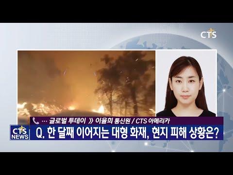 글로벌 투데이ㅣ한 달째 이어지는 화재, 미국 현지 상황은?