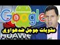 جوجل هواوي