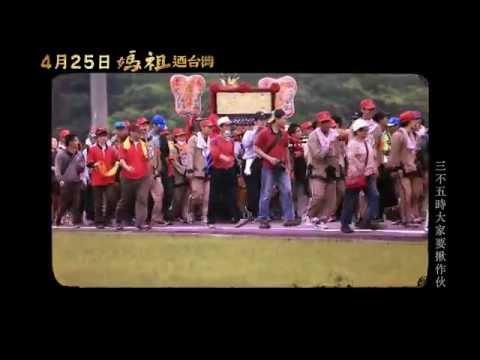 《媽祖遶台灣》任賢齊創主題曲「挺到底」凝聚人心