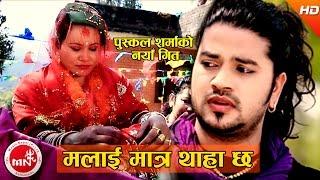 Malai Matra Thaha Chha - Puskal Sharma & Puja Giri | Ft.Binod Neupane