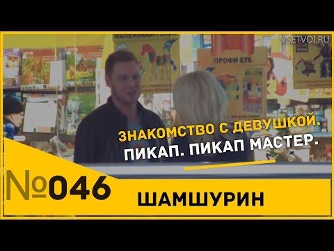 Как познакомится с девушкой. Пикап. Пикап мастер. - смотреть онлайн на UmoraTV.ru