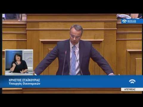 Χ.Σταϊκούρας(Υπουργός Οικονομικών)(Προγραμματικές δηλώσεις)(22/07/2019)