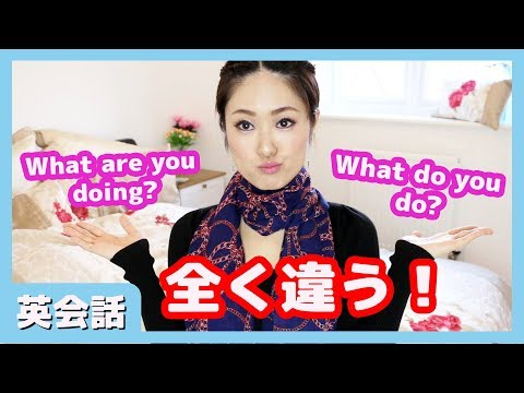 Video 【朝活英会話#3】意味の違い分かる?What do you doとWhat are you doing? download in MP3, 3GP, MP4, WEBM, AVI, FLV January 2017