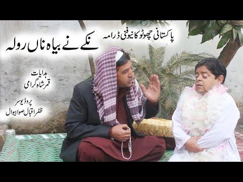 Nikay Ne Biyah Na Rolla   Full Drama Nonstop   Shahzada Ghaffar New Funny Pothwari Drama 2020