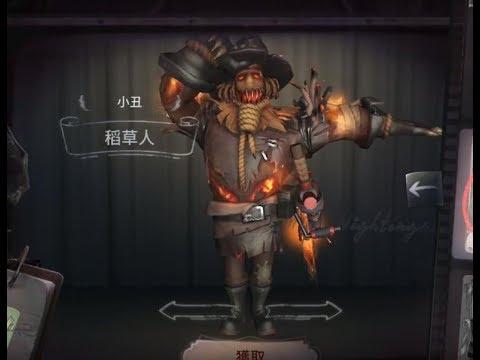 《第五人格》監管者小丑全技能與稻草人時裝取得方法!