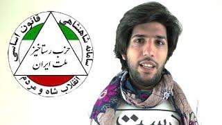 حزب رستاخیز و دروغهای شورشیان 57_رو دست 50