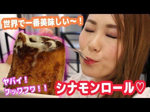 Video 【台湾】人生で一番美味しかったシナモンロール!!!お気に入りカフェ♡ download in MP3, 3GP, MP4, WEBM, AVI, FLV January 2017