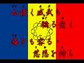 <宗教音楽>創価学会歌集2 日本男子の歌(学会健児の歌)/同志の歌/厚田村/東洋広布の歌
