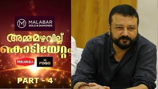 Video Amma Mazhavillu I Kodiyettam Part - 4 I Mazhavil Manorama MP3, 3GP, MP4, WEBM, AVI, FLV Maret 2019